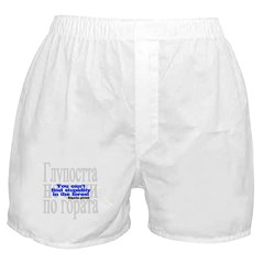 You Can't Find Stupidity in the Forest Boxer Shorts